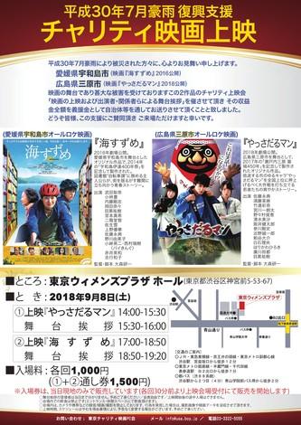 0908復興チャリティー映画祭.jpg