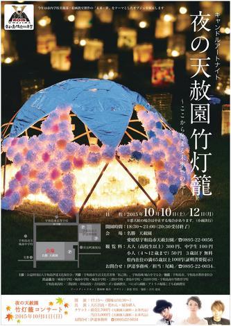 2015天赦園竹灯籠.jpg