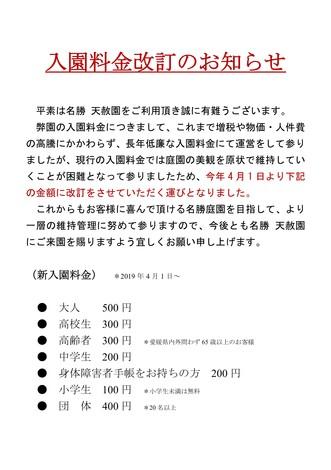 入園料金改訂のお知らせ|掲示分.jpg